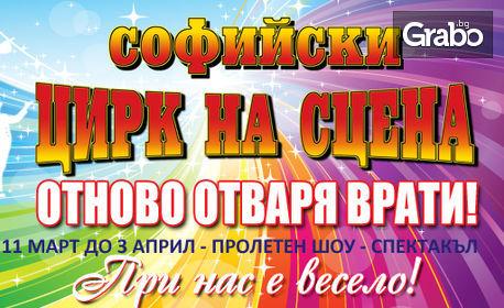 """Цирков шоу-спектакъл """"При нас е весело"""" - на 11, 18 или 25 Март"""