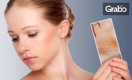Водно дермабразио на лице, околоочен контур, шия и деколте и криотерапия, плюс ултразвукова терапия или RF лифтинг