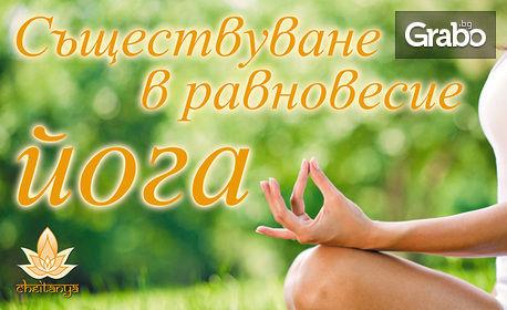 Равновесие с Хата йога! 5, 8 или неограничен брой посещения за възрастни