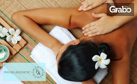 Терапевтичен, спортен или релаксиращ масаж - частичен или на цяло тяло