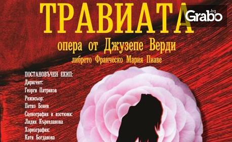 """Операта """"Травиата"""" от Джузепе Верди на 16 Юли"""