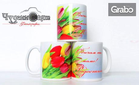 Бяла керамична чаша с ваша снимка и послание по избор
