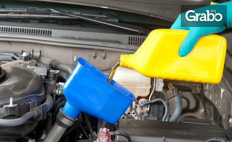 Смяна на масло и маслен филтър на автомобил, на адрес на клиента