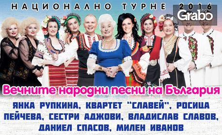 """Концерт от национално турне """"Вечните народни песни на България"""" на 19 Август, в Летен театър Варна"""