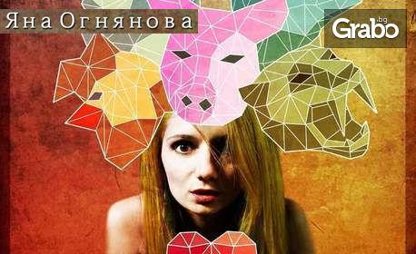 """Моноспектакълът на Яна Огнянова """"Жената е странно животно"""" - на 17 Октомври"""
