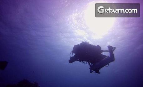 45 минути водолазно гмуркане край Созопол, с екипировка и инструктор, плюс видеозаснемане