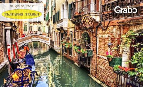 Ранни записвания за екскурзия до Венеция, Флоренция и Тоскана! 4 нощувки със закуски, плюс транспорт