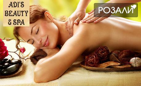 Класически или лечебен масаж на цяло тяло, плюс рефлексотерапия