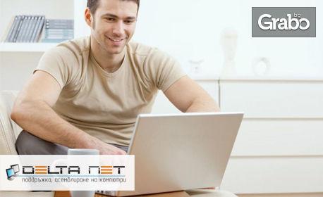 Профилактика на лаптоп или настолен компютър, или подмяна на компонент