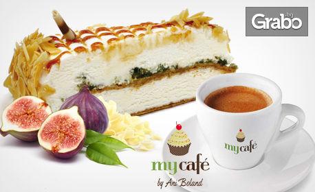 Парче сладоледена торта с вкус по избор, плюс чаша френско еспресо