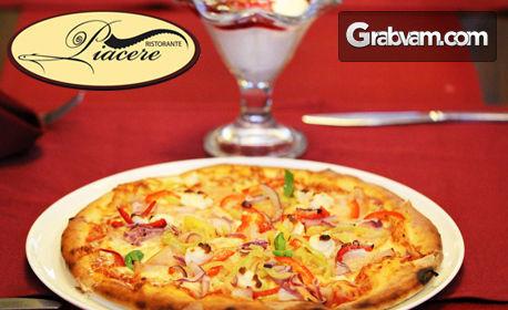 Пица по избор, плюс Маскарпоне с ягоди