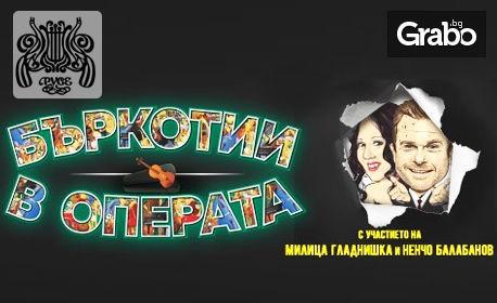 """Премиера на оперния шарж """"Бъркотии в операта"""" с Милица Гладнишка и Ненчо Балабанов - на 22 Април"""