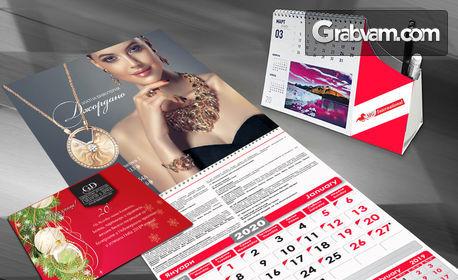 Подарък за Новата година! 12-листов стенен календар за 2020г със снимка или фирмено лого, в червен или син цвят