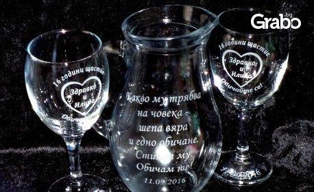 Гравиран комплект кана или гарафа с 2 или 6 чаши за ракия или вино, с надпис по избор на клиента