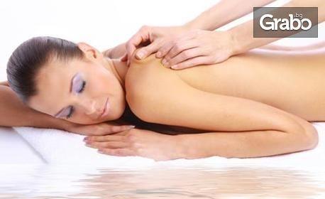 Масаж по избор - частичен или на цяло тяло, или мануален стречинг или репозиция на болезнена зона