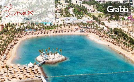 Почивка в Египет! 7 нощувки на база All Inclusive в Mirage Bay Resort & Aquapark***** в Хургада, плюс самолетен билет