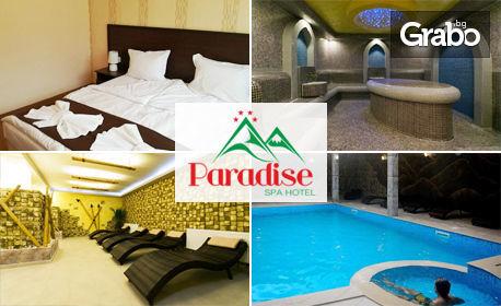 изображение за оферта SPA релакс в Цигов чарк! 2 или 3 нощувки на база All Inclusive, от SPА хотел Paradise****