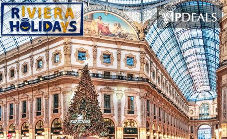 Предколеден шопинг в Милано! 2 нощувки със закуски, плюс самолетен билет