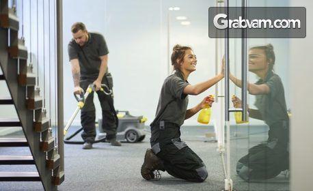 Цялостно основно почистване на дом или офис до 200кв.м, плюс двустранно измиване на прозорци и дограма