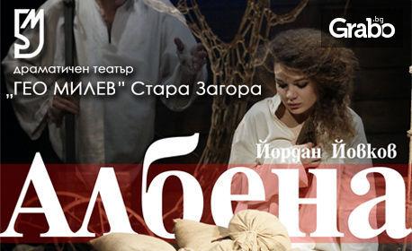 """Гледайте """"Албена"""" от Йордан Йовков на 18 Януари"""