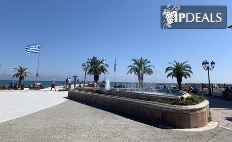 Посети Олимпийската Ривиера и Солун през Август! 2 нощувки, плюс транспорт