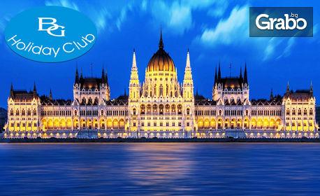Предколедна екскурзия до Будапеща, Виена и Белград! 3 нощувки със закуски и транспорт