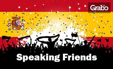 6-месечен онлайн курс по испански език за начинаещи - с 92% отстъпка