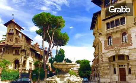 Рим - вечният град! Екскурзия с 3 нощувки със закуски, плюс самолетен билет и възможност за посещение на Тиволи