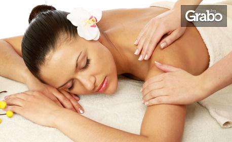 Хиропрактичен масаж на цяло тяло - против болки в гърба и кръста