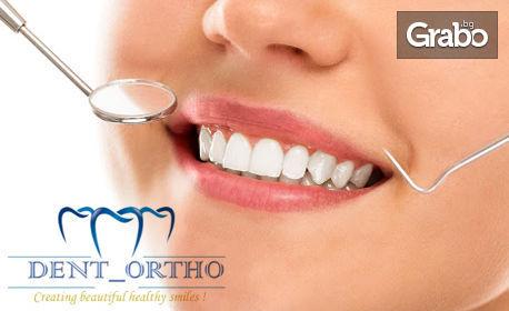 Почистване на зъбен камък с ултразвук, полиране и премахване на петна с Air Flow, плюс преглед и консултация