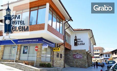 SPA почивка в Еленския Балкан! Нощувка със закуска, обяд и вечеря, плюс релакс зона