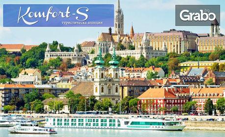Екскурзия до Будапеща и Белград! 2 нощувки със закуски, плюс транспорт и възможност за Виена, от Комфорт - S