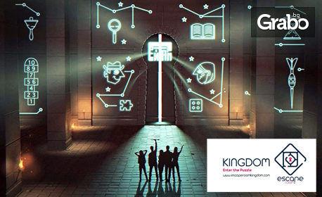 """1 час отборна игра """"Царството"""" в стая на загадките"""