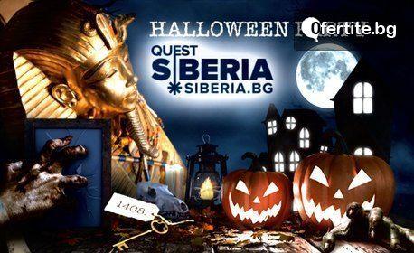 Парти с Хелоуин тематика за до 6 човека! Ескейп игра, плюс меню, ползване на зала за почерпка и украса