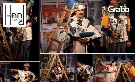 Театър за двама! Постановка за възрастни или детски куклен театър - по избор
