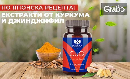 Хранителна добавка CuGi - иновативна формула с куркума и джинджифил