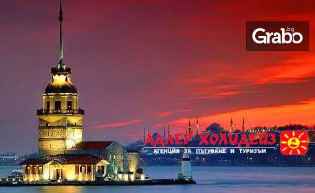 Предколедна екскурзия до Истанбул! 2 нощувки със закуски, плюс транспорт, от Адлер Холидейз