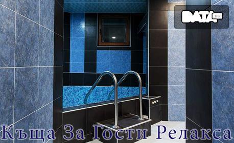 Есенна почивка в Сапарева баня! Нощувка със закуска за двама, плюс джакузи, сауна и парна баня