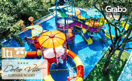 През Юли в Златни пясъци! 3 или 4 нощувки на база All Inclusive за двама, плюс басейни, аквапарк за деца и паркинг