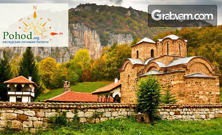 Еднодневна екскурзия до Ниш, Нишка баня и Пирот на 26 Октомври