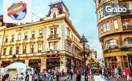Еднодневна екскурзия до Белград през Март или Април