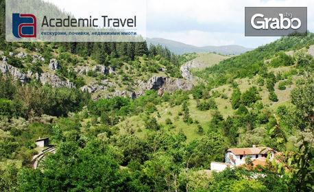 Еднодневна екскурзия до Западни покрайнини, Разбоишки манастир, Букоровски манастир и водопад Kотлите