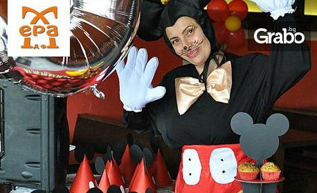 2 часа забавление с аниматор за деца по време на вашето празненство, плюс маски и костюми, от Планета Хера