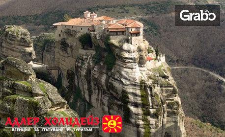 До Солун, Паралия Катерини и Едеса! 2 нощувки със закуски и транспорт, плюс възможност за Метеора