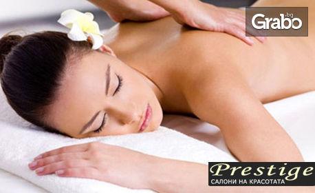 Дълботъканен масаж на цяло тяло с топла ароматна свещ, плюс рефлексотерапия