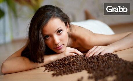 Дълбокотъканен масаж на гръб или цяло тяло, или антицелулитен на проблемни зони