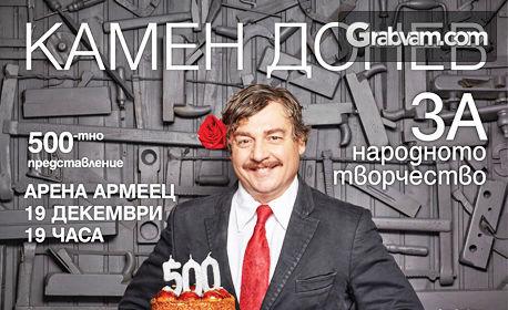 """Камен Донев представя """"За народното творчество"""" за 500-тен път на 19 декември"""