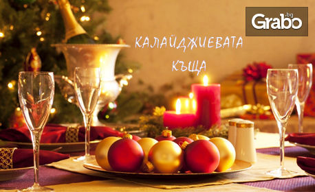 Коледни празници в Източните Родопи! 1 или 2 нощувки със закуски и празнична вечеря - за 10 човека, в с. Мезек