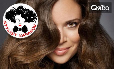 Красива коса - за дами и господа! Измиване и стилизиране, без или със терапия или подстригване
