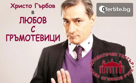 """Гледайте """"Любов с гръмотевици"""" на 20 Октомври"""